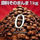 そのまんまディアチョコ ミルク1kg dS-536102
