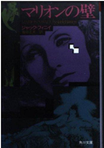 マリオンの壁 (角川文庫)の詳細を見る