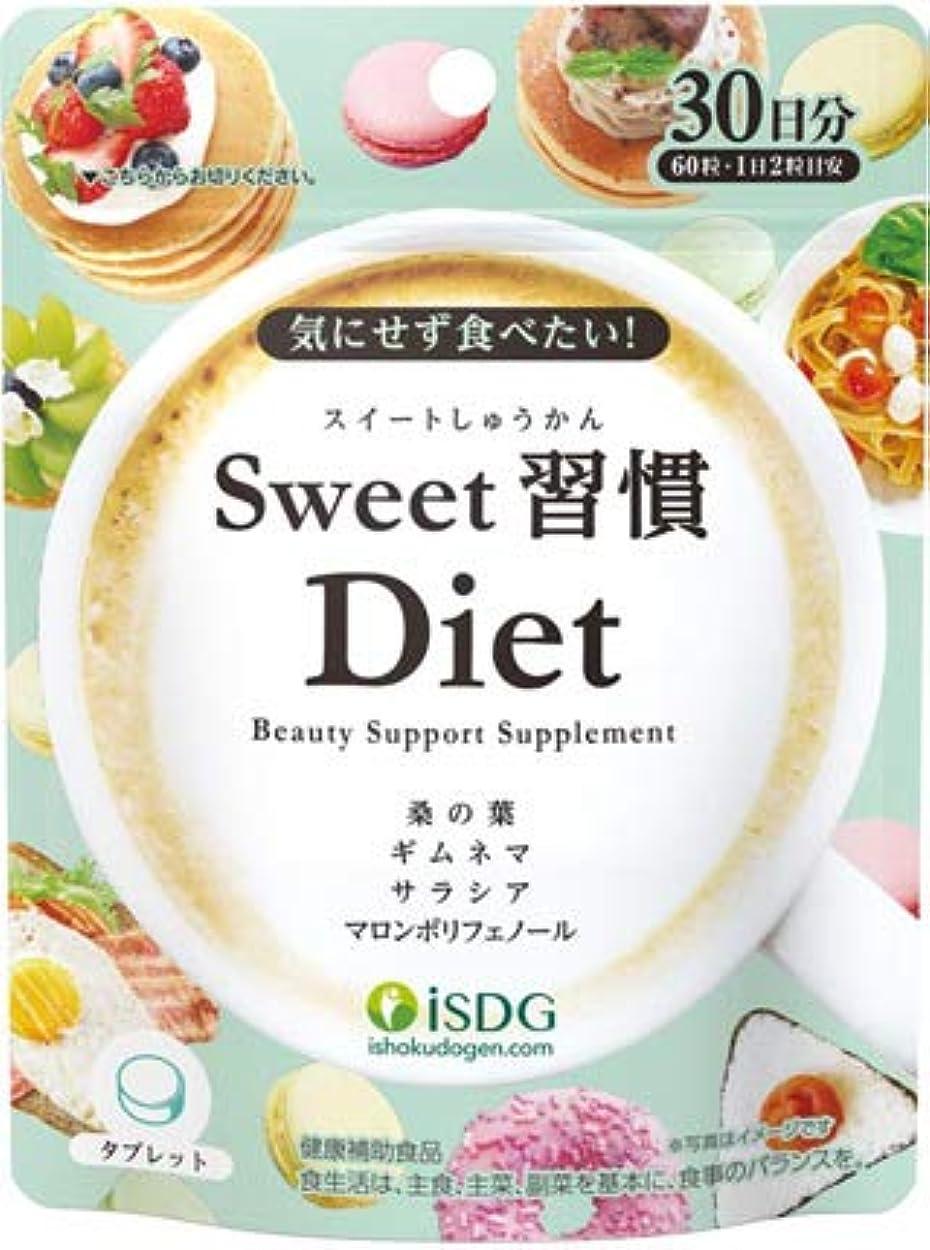 処方する実現可能つかの間医食同源ドットコム 医食同源 Sweet 習慣 Diet 60粒×5個セット スイート ダイエット