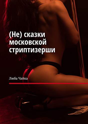 (Не) сказки московской стриптизерши (Russian Edition)
