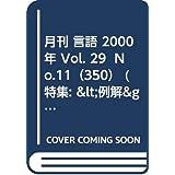 月刊 言語 2000年 Vol. 29  No.11(350) (特集: <例解> 否定の意味論 「今月の特集面白くなくない?」~「せわしくせわしない日々」)