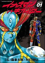 イナズマンVSキカイダー (1) (単行本コミックス―KADOKAWA COMICS特撮A)の詳細を見る