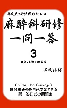 Book's Cover of 麻酔科研修一問一答3 Kindle版