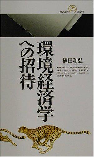環境経済学への招待 (丸善ライブラリー)