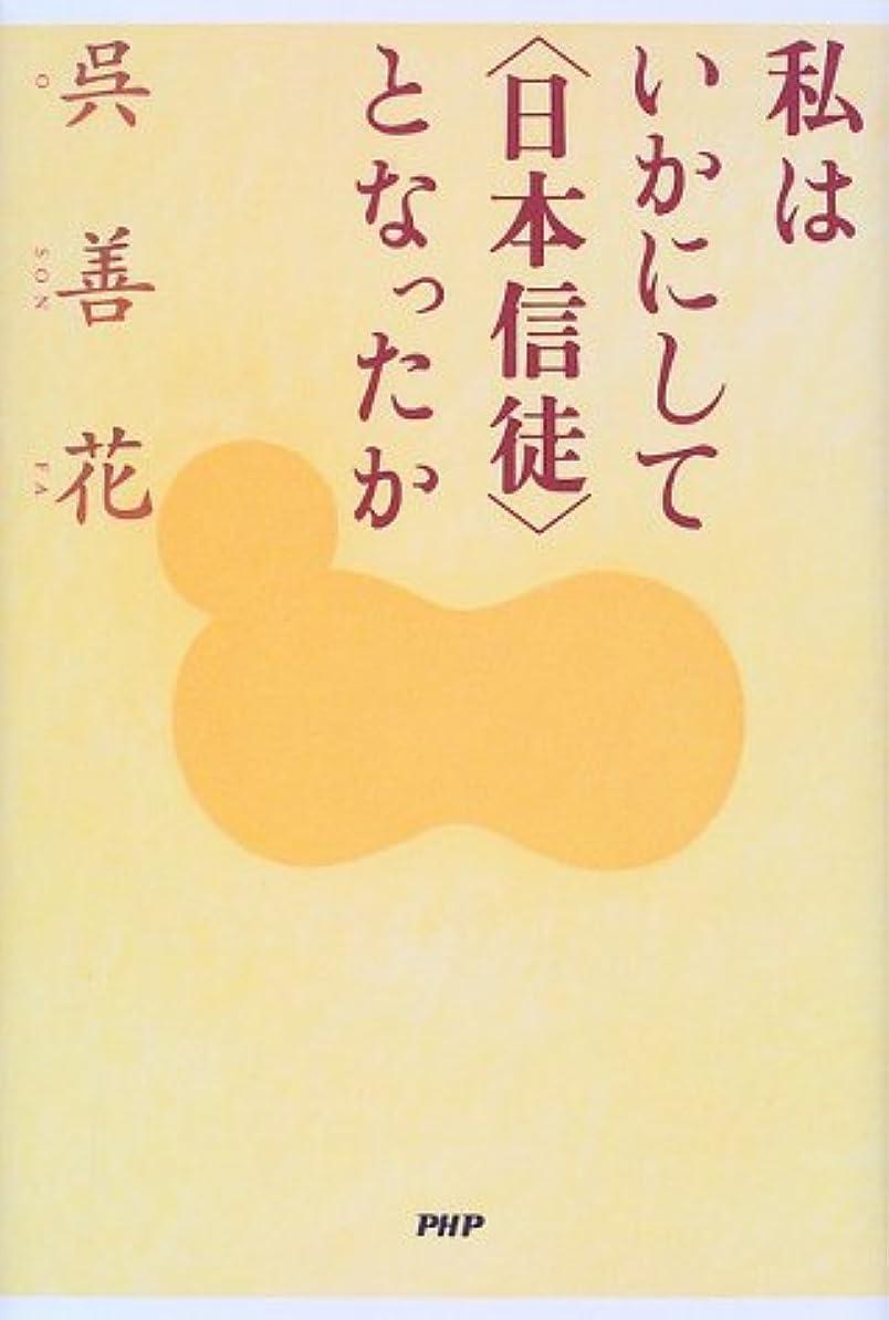 アフリカ人かび臭い副詞私はいかにして「日本信徒」となったか
