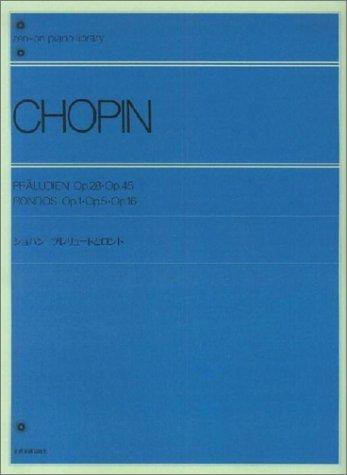 ショパンプレリュードとロンド 全音ピアノライブラリー