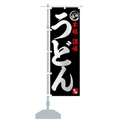 讃岐うどん のぼり旗 サイズ選べます(コンパクト45x150cm 左チチ)