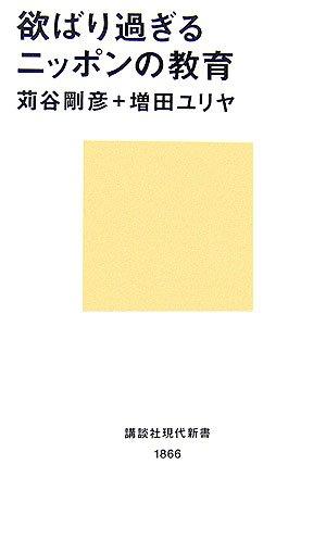 欲ばり過ぎるニッポンの教育 (講談社現代新書)