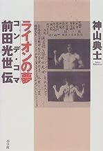 Conde Koma = Mitsuyo Maeda Den - dream of Lion (1997) ISBN: 4093792135 [Japanese Import]