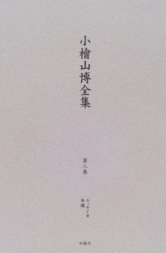 小桧山博全集 (第8巻)
