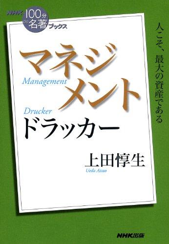 NHK「100分de名著」ブックス ドラッカー マネジメント NHK「100分de名著」ブックス