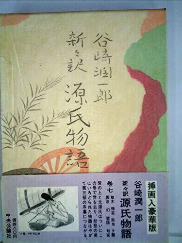 潤一郎訳源氏物語〈巻7〉 (1980年)