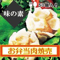 味の素)お弁当肉焼売(シューマイ) 約14g×50個入り 700g