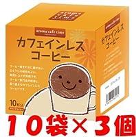 【3個セット】アロマカフェタイム カフェインレスコーヒー 10袋