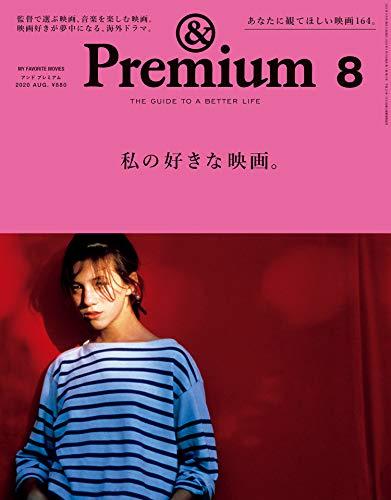 &Premium(アンド プレミアム) 2020年8月号 [私の好きな映画。] [雑誌]