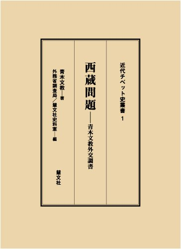 西蔵問題―青木文教外交調書(近代チベット史叢書)の詳細を見る
