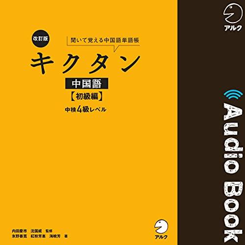 『改訂版キクタン中国語【初級編】中検4級レベル』のカバーアート