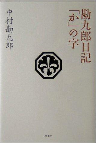 勘九郎日記「か」の字
