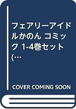 フェアリーアイドルかのん コミック 1-4巻セット (ブンブンコミックス)