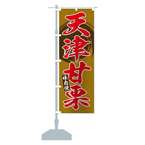 天津甘栗 のぼり旗 サイズ選べます(ショート60x150cm 左チチ)