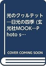 光のクヮルテット―日光の四季 (玄光社MOOK―Photo salon (53))