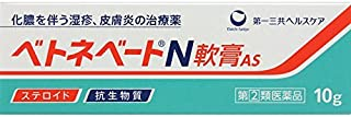 【指定第2類医薬品】ベトネベートN軟膏AS 10g ×2