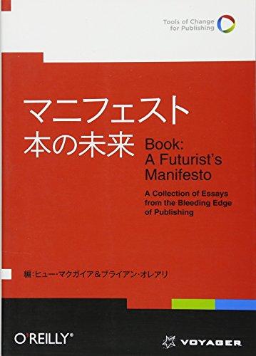 マニフェスト 本の未来の詳細を見る