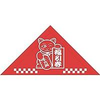 タカ印 三角くじ 福引券 5-535 5等 機械貼り