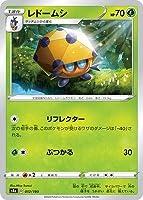 ポケモンカードゲーム PK-S4a-012 レドームシ