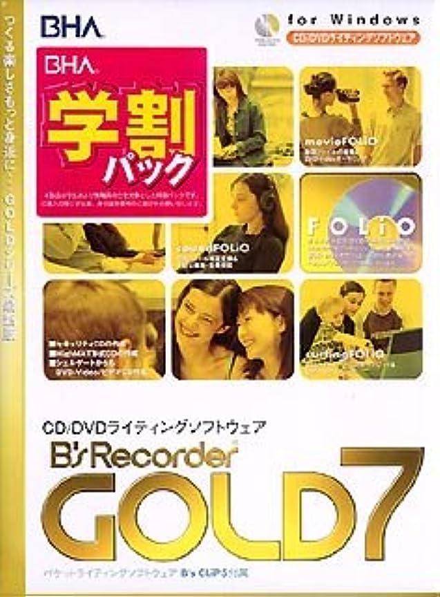 リダクター気味の悪い折り目B's Recorder GOLD 7 アカデミック版