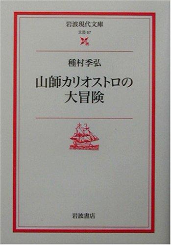 山師カリオストロの大冒険 (岩波現代文庫)