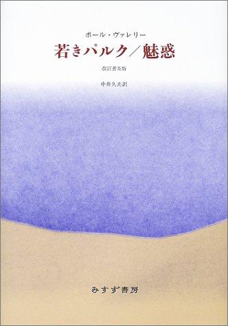 若きパルク/魅惑 改訂版