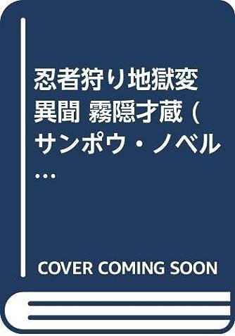 忍者狩り地獄変 異聞 霧隠才蔵 (サンポウ・ノベルス)