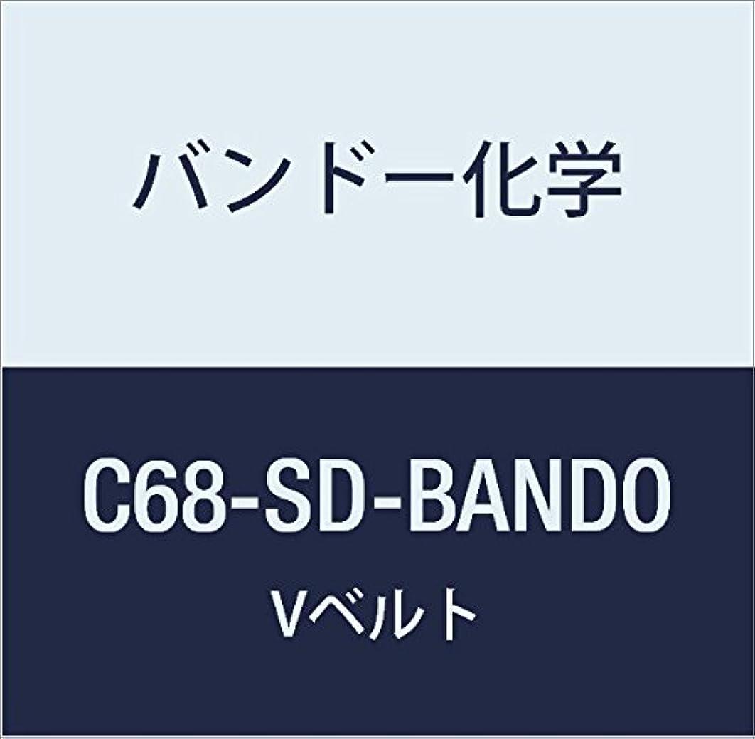 リズミカルな自信がある内訳バンドー化学 C形Vベルト(スタンダード) C68-SD-BANDO