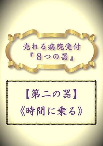 Ureru Byouinuketuke Yattsu No Utsuwa-Daini No Utsuwa-: Jikan Ni Noru (Japanese Edition)