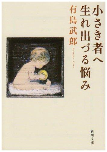 小さき者へ・生れ出づる悩み (新潮文庫)