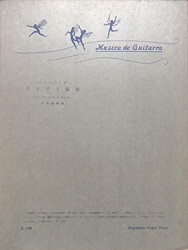 [ギターピース]アリアと変奏 (ラ・フレスコバルダより) 作曲:フレスコバルディ 編曲:玖島隆明