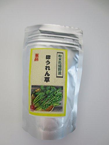 乾燥野菜 ほうれん草 粉末 50g 奈良県産 食品 ドリンク お菓子材料 離乳食