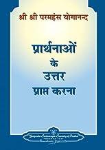 Answered Prayers - Hindi