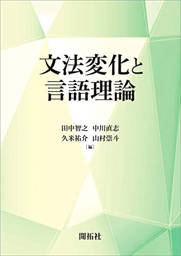 文法変化と言語理論