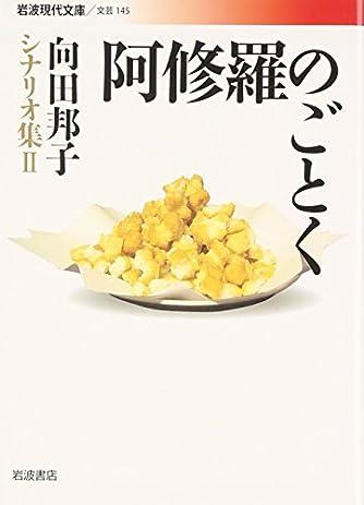 阿修羅のごとく―向田邦子シナリオ集〈2〉 (岩波現代文庫)