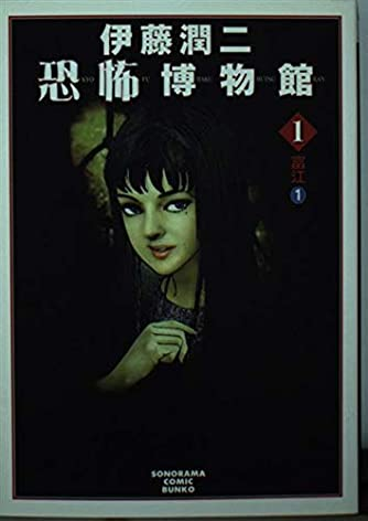 伊藤潤二恐怖博物館 1 富江 1 (ソノラマコミック文庫 い 64-1)