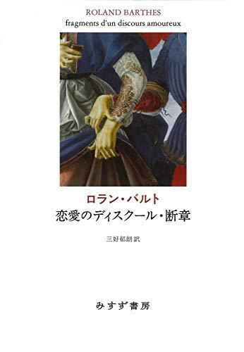 恋愛のディスクール・断章【新装版】の詳細を見る