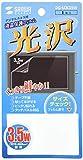 サンワサプライ 液晶保護光沢フィルム(3.5型ワイド) DG-LCK35W 1個