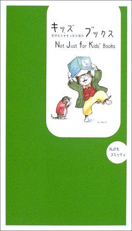 キッズ(だけにじゃもったいない)ブックス ― Not Just for Kids' Books