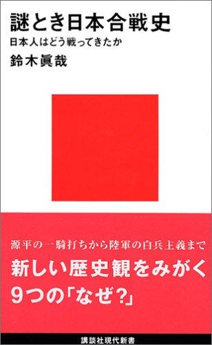 謎とき日本合戦史―日本人はどう戦ってきたか (講談社現代新書)