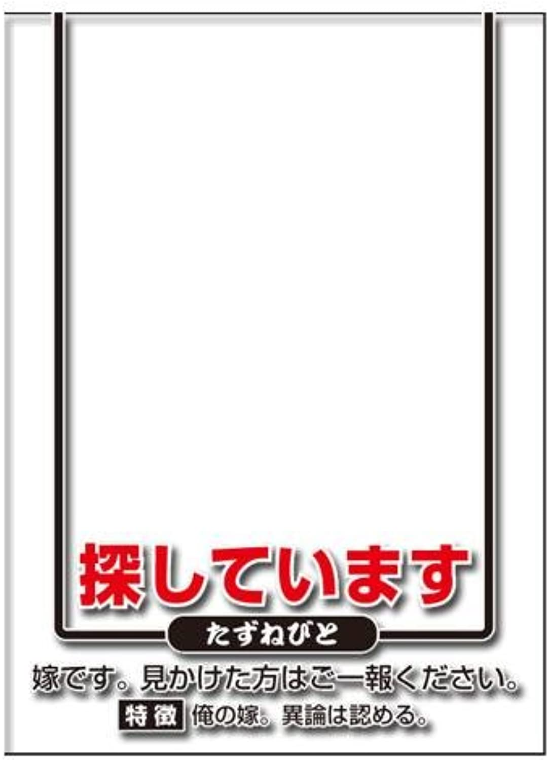 Character Sleeve Predector [Maxim of the World] Vol.2 [Missing Person]