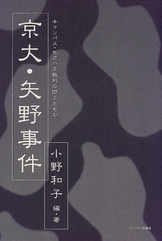 京大・矢野事件―キャンパス・セクハラ裁判の問うたものの詳細を見る