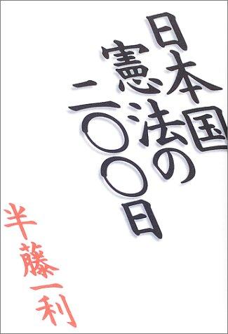 日本国憲法の二〇〇日の詳細を見る