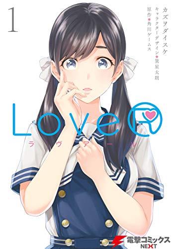 LoveR 1【アクセスコード付き】 (電撃コミックスNEXT)